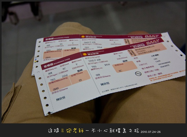 Lanyu_D1_012.jpg