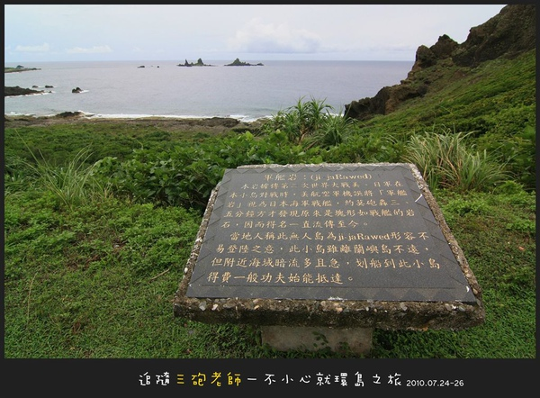 Lanyu_D1_059.jpg