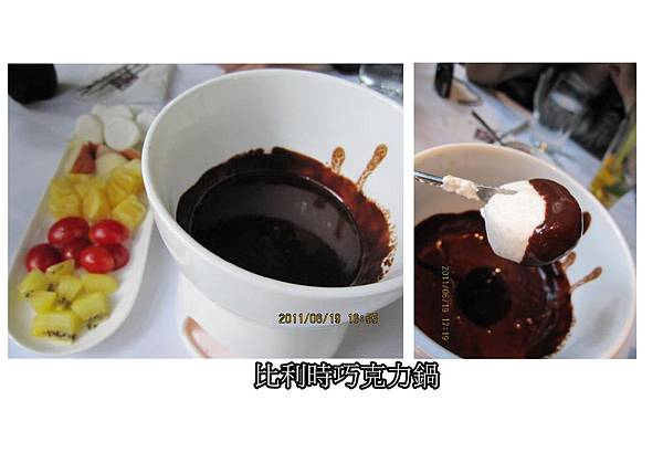 巧克力鍋.jpg