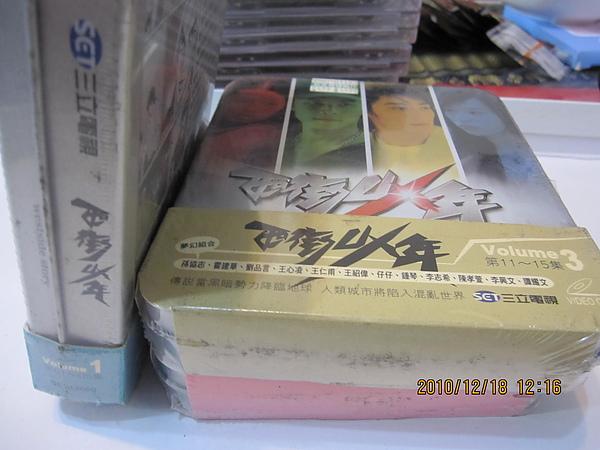 西成少年VCD1-15集.JPG