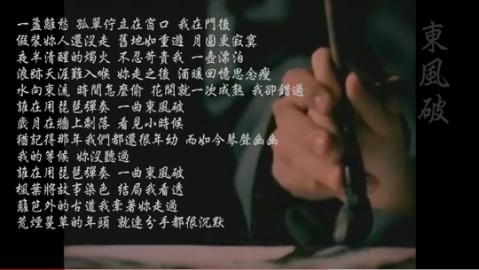 方文山-東風破