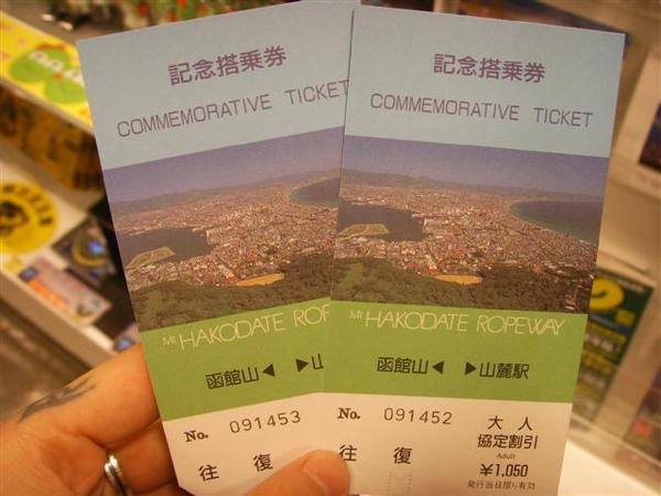 函館山覽車來回券