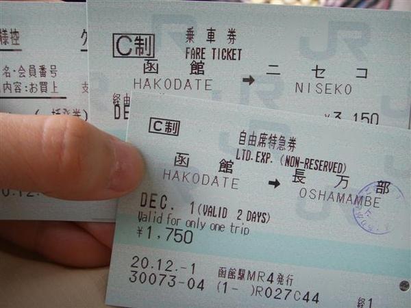 函館-俱知安