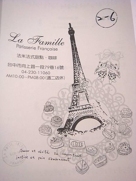 法米法式甜點屋04