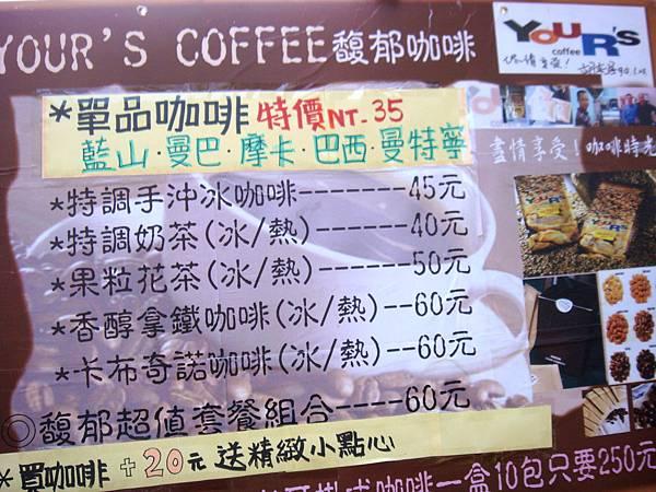 馥郁咖啡15