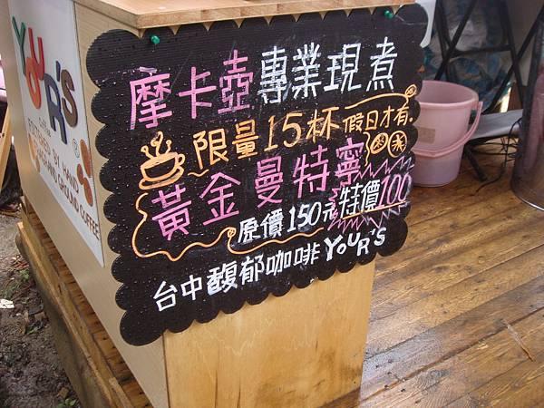 馥郁咖啡39