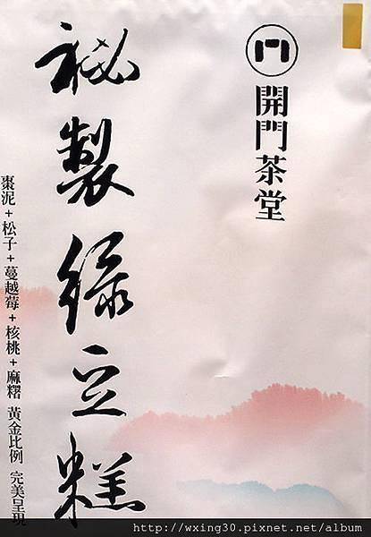 開門茶堂2.jpg