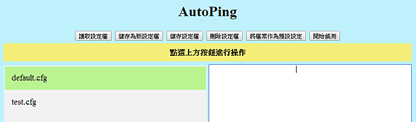 AutoPing01.png