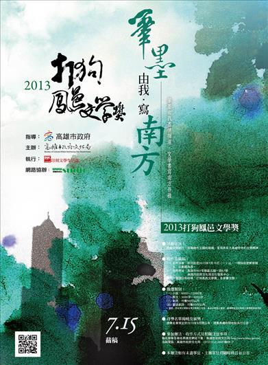 2013打狗鳳邑文學獎