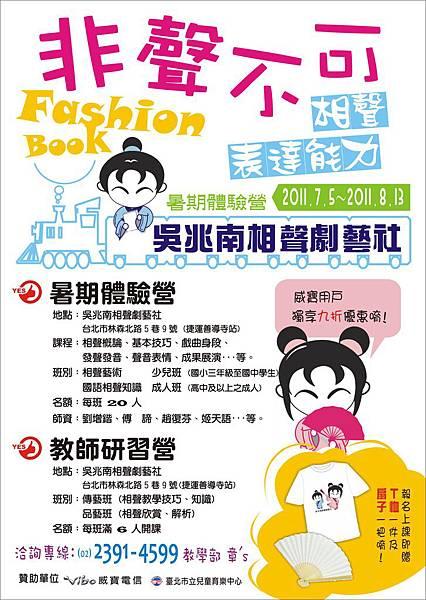 《非聲不可.FashionBook》暑期DM(正面).jpg
