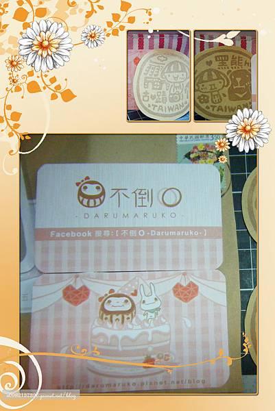 不倒0的卡片-台灣夜市貼紙.jpg