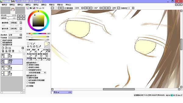 貝洛示範-眼01.jpg
