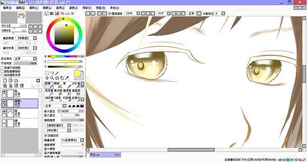 貝洛示範-眼06.jpg
