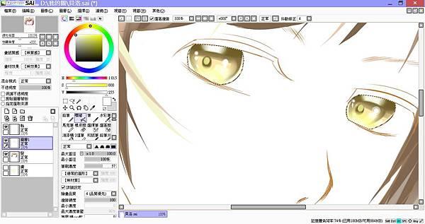 貝洛示範-眼07.jpg