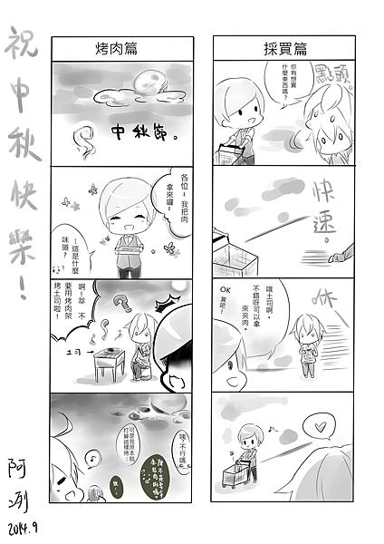 中秋四格(加字).png