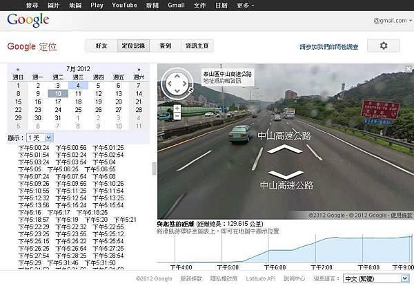 顯示路程定位點街景圖片-4