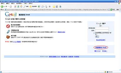 google gmail申請