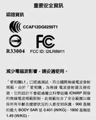 NCC -認證資訊