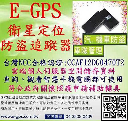 E-GPS追蹤器_ 1 .jpg