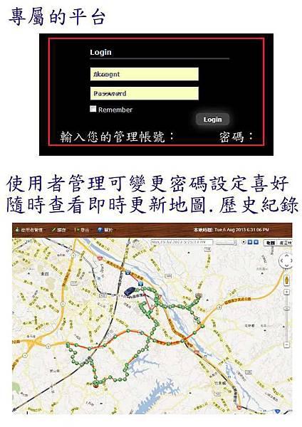 E-GPS追蹤器_ 2 .jpg