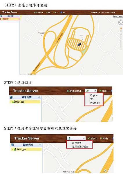 E-GPS追蹤器雲端操作管理流程 - 2.jpg