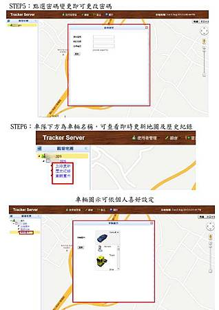 E-GPS追蹤器雲端操作管理流程 - 3.jpg