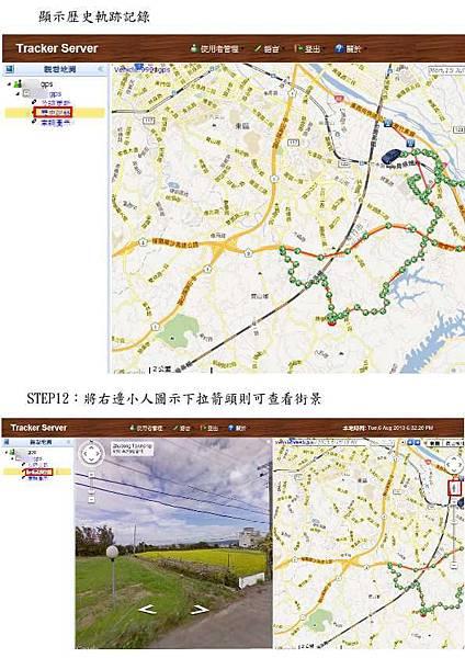 E-GPS追蹤器雲端操作管理流程 - 6.jpg