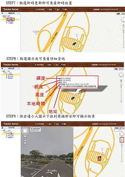 E-GPS追蹤器雲端操作管理流程 - 4