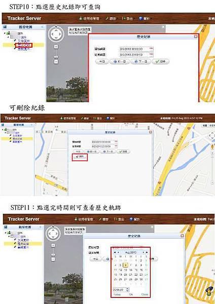 E-GPS追蹤器雲端操作管理流程 - 5.jpg