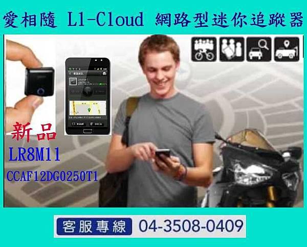 追蹤器 愛相隨 L1-Cloud 網路型迷你定位器