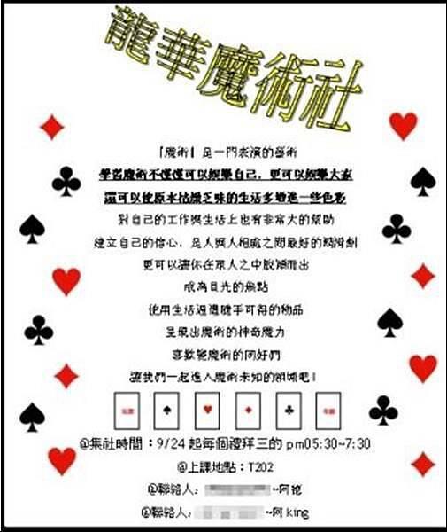 龍華魔術社第四屆招生宣傳單