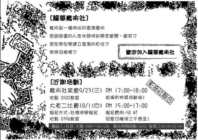 龍華魔術社第五屆招生宣傳單