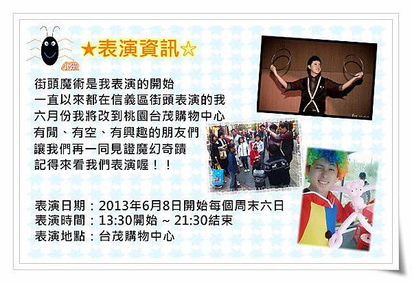 2013台茂購物中心-六月份『街頭魔術』宣傳 (自製)