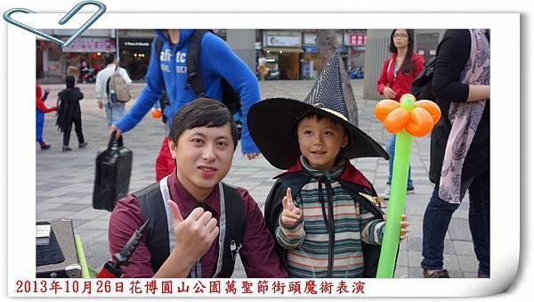 2013-10-26花博萬聖節街頭魔術表演
