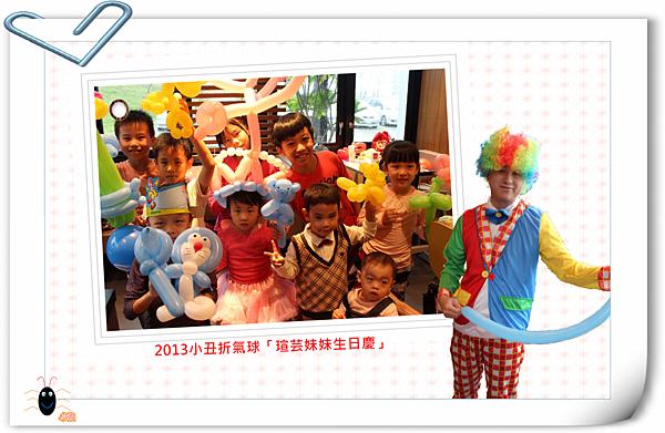 2013小丑折氣球「瑄芸生日慶」