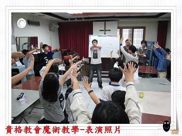 01.貴格教會魔術教學-魔術表演
