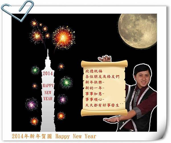 2014年賀圖奇幻魔術林政德祝各位新年快樂Happy New Year