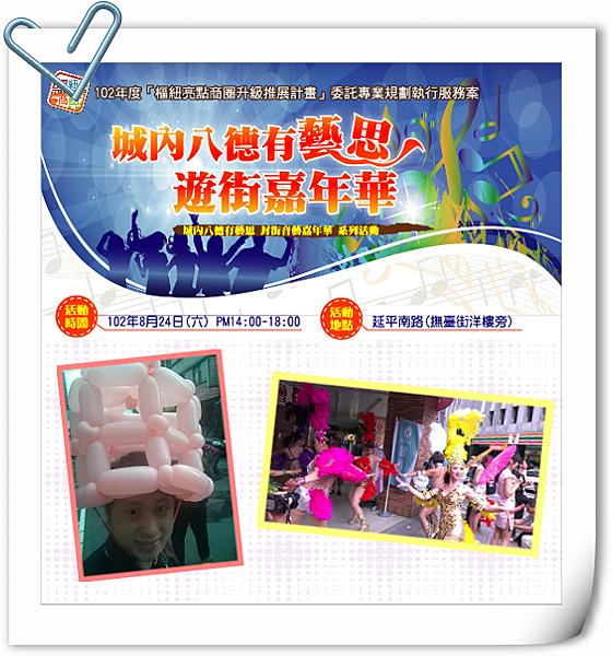 2013年08月24日城內有藝思 遊街嘉年華「街頭魔術表演」.png