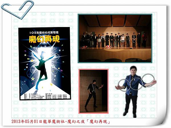 2013年05月01日龍華魔術社魔幻之夜.jpg