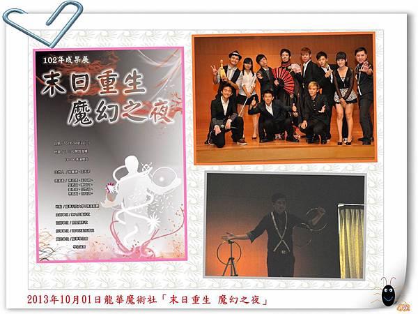 2013年10月01日龍華魔術社「末日重生 魔幻之夜」.jpg