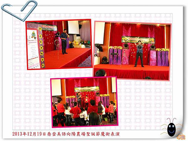 2013年12月19日喬登美語向陽農場聖誕節魔術表演.jpg