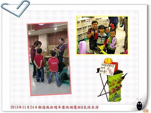 2013年11月24日樹德廠拍週年慶街頭魔術&氣球表演.jpg