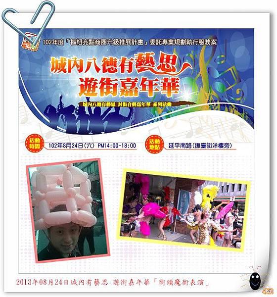 2013年08月24日城內有藝思 遊街嘉年華「街頭魔術表演」
