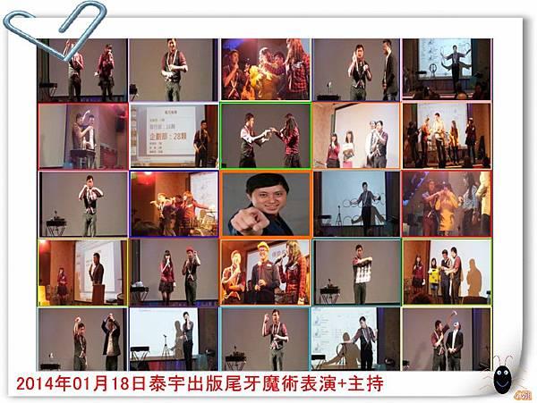 2014-01-18泰宇出版尾牙魔術表演+主持