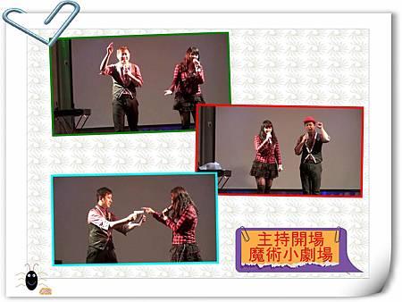 2014-01-18泰宇出版尾牙魔術表演+主持「雙人主持小魔術秀」