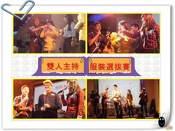 2014-01-18泰宇出版尾牙魔術表演+主持「雙人主持-服裝選拔賽」