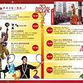 大葉高島屋20週年慶「魔術表演+氣球達人」DM
