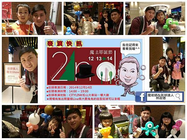 2014-12-13~12-14松山火車站街頭氣球合圖.jpg