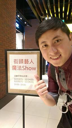 2014-12-13~12-14松山火車站街頭氣球6.jpg