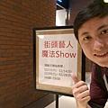 2014-12-13~12-14松山火車站街頭氣球8.jpg
